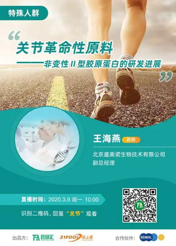 The degeneration Ⅱ type collagen - people who need care to all joints